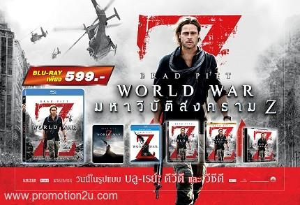 World War z Blu Ray World War z Blu-ray
